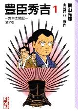 豊臣秀吉 [文庫版] (1-7巻 全巻) 漫画