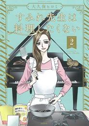 すみれ先生は料理したくない (1-2巻 最新刊)