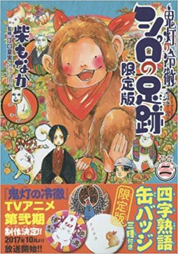 鬼灯の冷徹 シロの足跡(2) 缶バッジ付き限定版 漫画