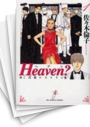 【中古】Heaven? [新装版] (1-6巻 全巻) 漫画