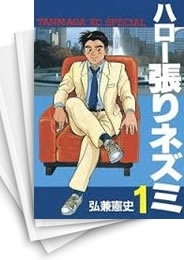 【中古】ハロー張りネズミ (1-24巻) 漫画
