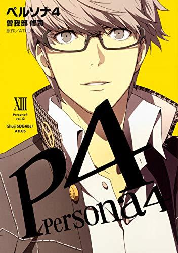 ペルソナ4(1-12巻 最新刊) 漫画