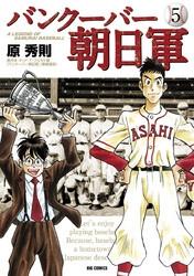 バンクーバー朝日軍 5 冊セット全巻 漫画