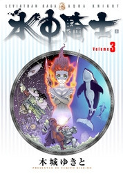水中騎士 3 冊セット全巻 漫画