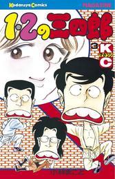 1・2の三四郎(3) 漫画