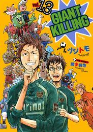 GIANT KILLING(13) 漫画
