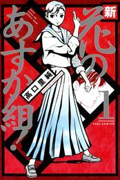 新・花のあすか組! 1巻 漫画