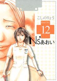 Ns'あおい(12) 漫画
