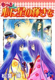 もっと☆心に星の輝きを 6巻 漫画