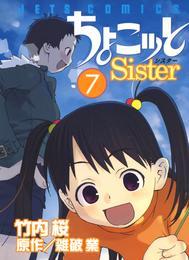 ちょこッとSister 7巻 漫画