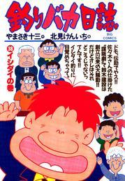 釣りバカ日誌(38) 漫画