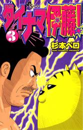 ダイナマ伊藤!(3) 漫画