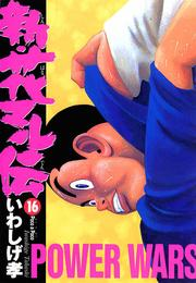 新・花マル伝(16) 漫画