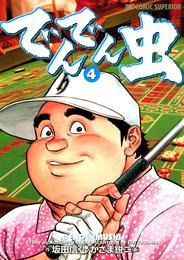 でんでん虫(4) 漫画