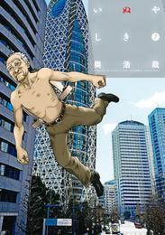 いぬやしき(7)【電子限定おまけ付き】 漫画