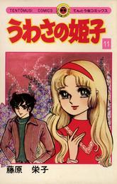 うわさの姫子(11) 漫画