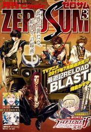 Comic ZERO-SUM (コミック ゼロサム) 2017年3月号[雑誌] 漫画