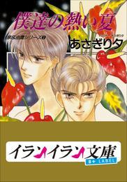 B+ LABEL 泉&由鷹シリーズ2 僕達の熱い夏 漫画