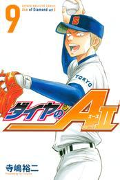 ダイヤのA act2(9) 漫画