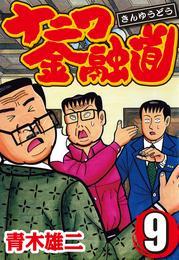 ナニワ金融道 9 漫画