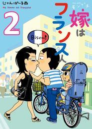 モンプチ 嫁はフランス人(2) 漫画