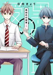 黒田氏の授業 1巻 漫画