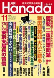 月刊Hanada2016年11月号 漫画