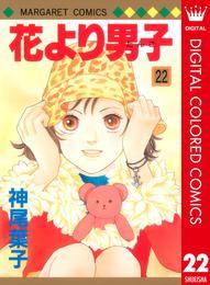 花より男子 カラー版 22 漫画