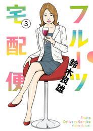 フルーツ宅配便(3) 漫画