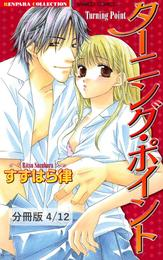 So Sweet 2 ターニング・ポイント【分冊版4/12】 漫画