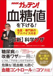 NHKガッテン! 血糖値を下げる! 名医・専門家のアドバイス付き【最新】科学ワザ