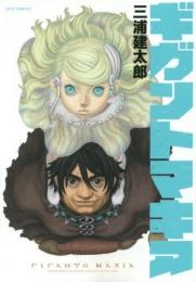 ギガントマキア(1巻 全巻)