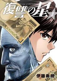 復讐の星(1-3巻 最新刊)