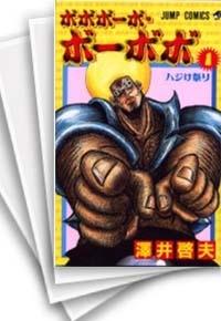 【中古】ボボボーボ・ボーボボ (1-21巻) 漫画