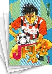 【中古】Jドリーム (1-14巻) 漫画