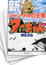 【中古】新ジャングルの王者 ターちゃん [文庫版](1-12巻) 漫画