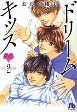 夢Chu↑[文庫版] (ドリームキッス) (1-2巻 全巻) 漫画