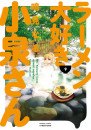 ラーメン大好き小泉さん 9 冊セット最新刊まで 漫画