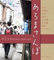 M.S.S Project special あろまさんぽ 6 冊セット最新刊まで 漫画
