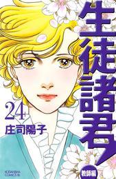 生徒諸君! 教師編(24) 漫画