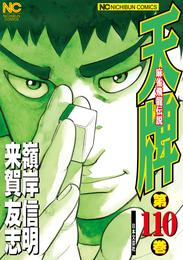 天牌 110 冊セット 最新刊まで