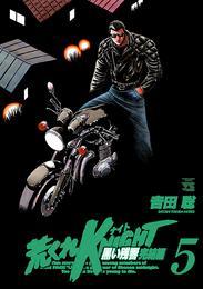 荒くれKNIGHT 黒い残響完結編 5 漫画