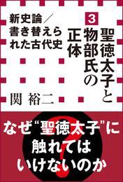 新史論/書き替えられた古代史3 聖徳太子と物部氏の正体(小学館新書) 漫画