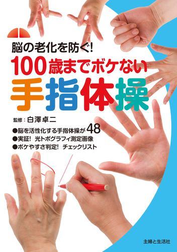100歳までボケない手指体操 漫画