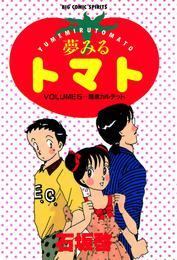 夢みるトマト(5) 漫画