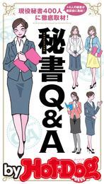 バイホットドッグプレス 現役秘書400人に徹底取材! 秘書Q&A 2017年4/14号 漫画