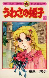 うわさの姫子(12) 漫画