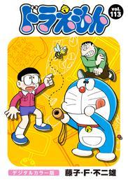ドラえもん デジタルカラー版(113) 漫画