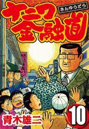 ナニワ金融道 10 漫画