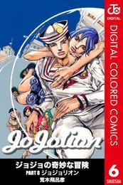 ジョジョの奇妙な冒険 第8部 カラー版 6 漫画